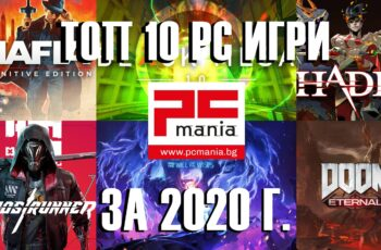 Топ 10 PC игри за 2020г.