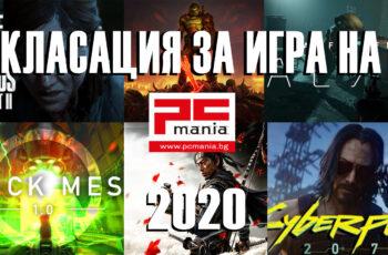 Игра на 2020 година
