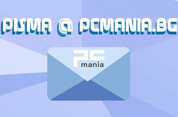 Пишете ни на pisma@pcmania.bg!