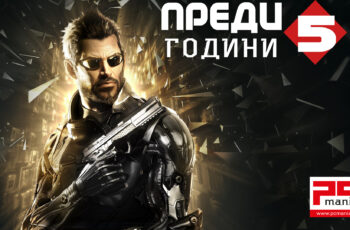 Deus Ex: Mankind Divided | Преди 5 години