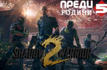 Shadow Warrior 2 | Преди 5 години