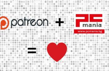 Подкрепете ни в Patreon!