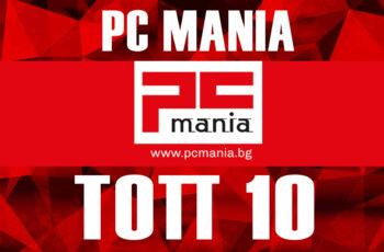 PC Mania Top 10 март 2021
