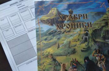 """""""Храбри хроники"""" RPG – светът на приключения 1 година по-късно"""